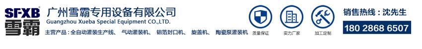 广州雪霸灌装生产线_07.jpg